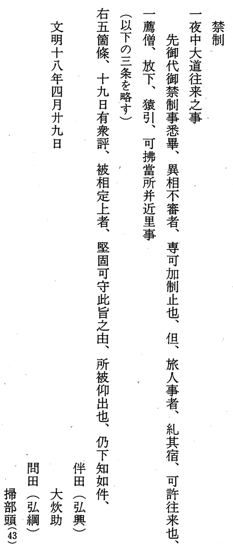 The 1486 Ōuchi Clan's ban on komosō and others