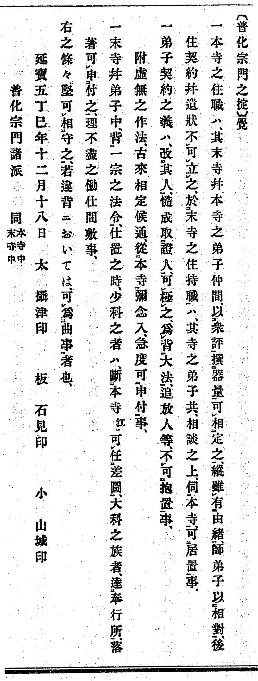 1678-1-11 Empō 5 Oboe document reproduction printed in Koji Ruien, 1880 edition
