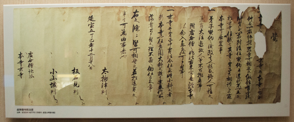 1678-1-11 Empō 5 Oboe document reproduction displayed at Matsudo City Museum in Chiba