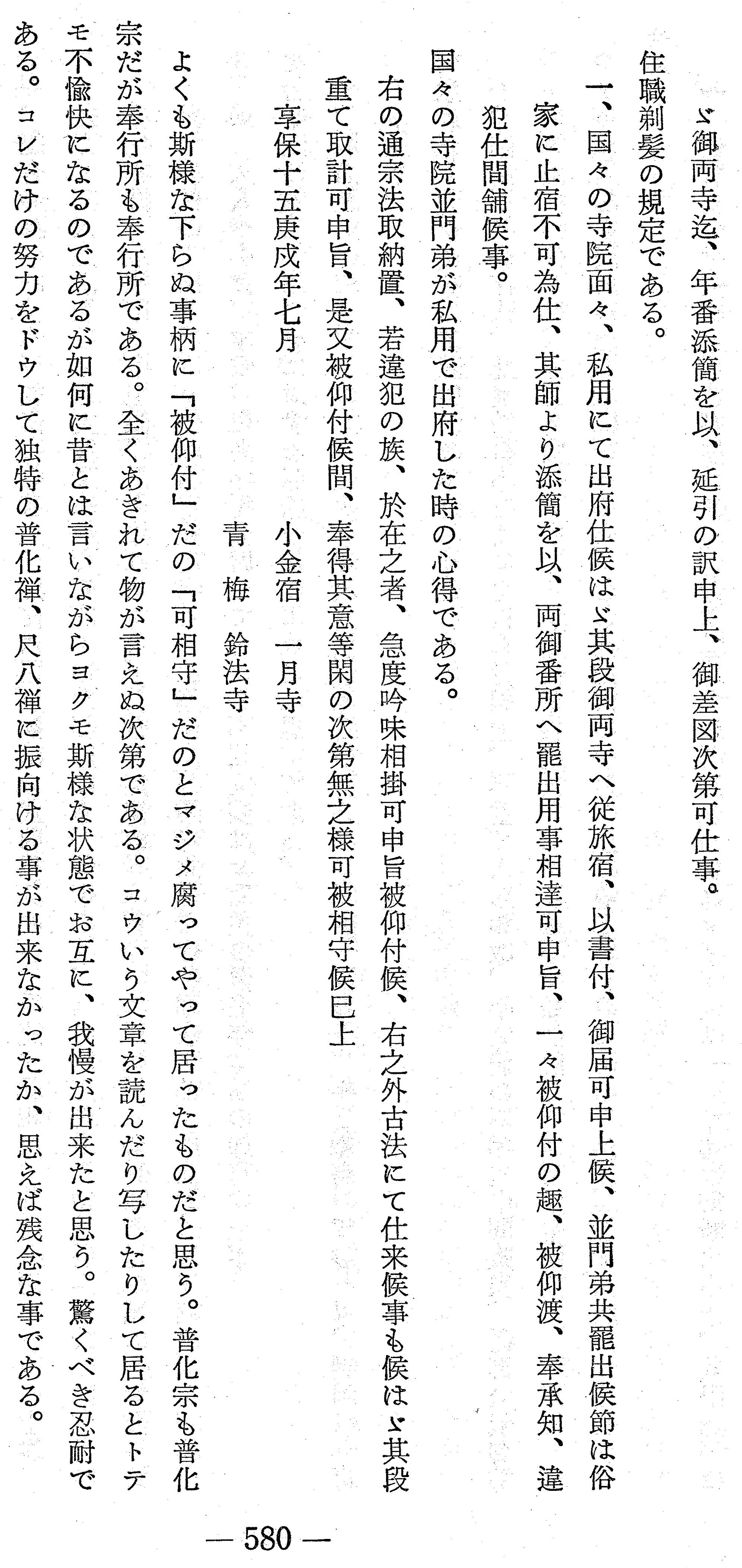 The 1730 Ichigetsu-ji and Reihō Temple Memorandum