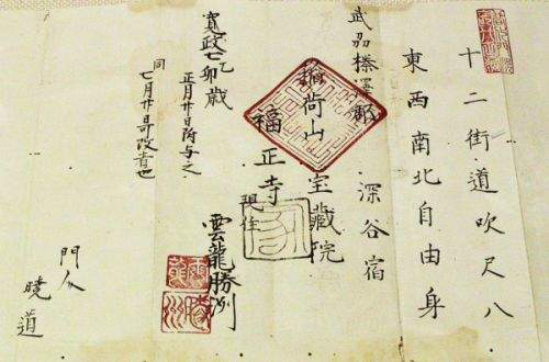 Permission to Perform Shakuhachi Ascetícism, dated 1795