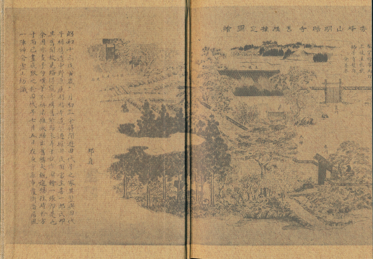 Horizontal scroll depicting the Edo Period Myōan Temple in the Echigo Province. No date given.<BR> Printed on the inside of the hardcover of Tomimori Kyozan, 1979.<BR> Left section of the scroll.