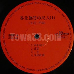 1950s Tanikita Muchiku no Shakuhachi LP label no. TRS-5105