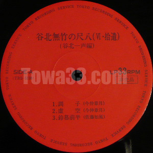 1950s Tanikita Muchiku no Shakuhachi LP label no. TRS-5110