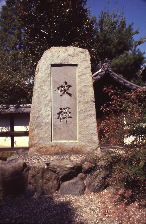 Suizen monument at Myōan-ji, Kyōto. Photo by Torsten Olafsson