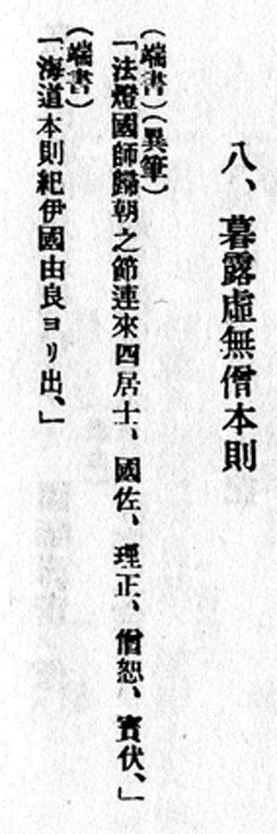 'Kaidō honsoku' headlines and notes in Mori, 1981, p. 72
