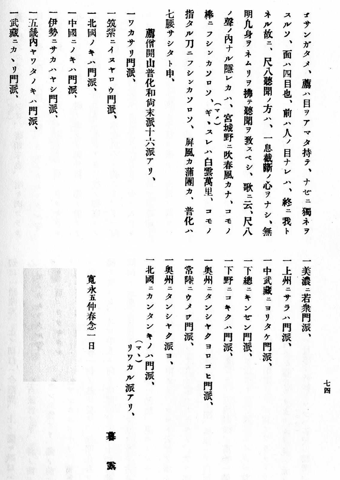 'Kaidō honsoku' text in Mori, 1981, p. 73