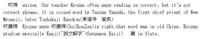 Tomimori Kyozan's Statement regarding the origin of the terms suizen/suishouzen,nodate