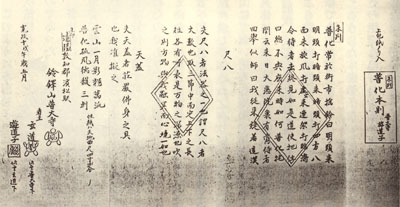 Fudai-ji komusō honsoku dated 1798